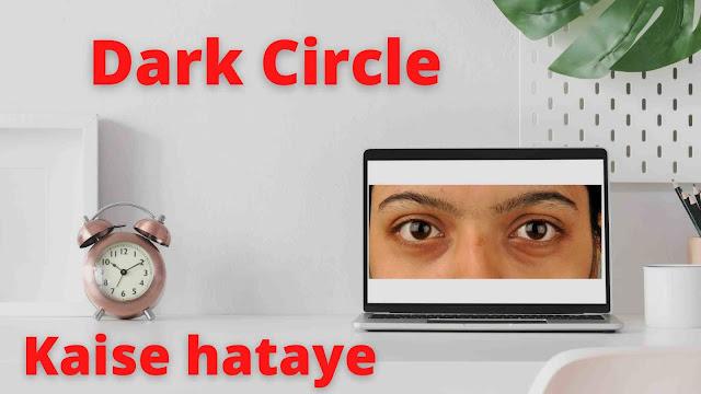dark-circle-kaise-hataye