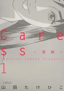 CARESS~愛撫~