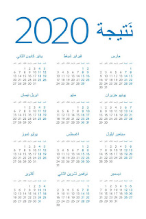 نتيجة 2020