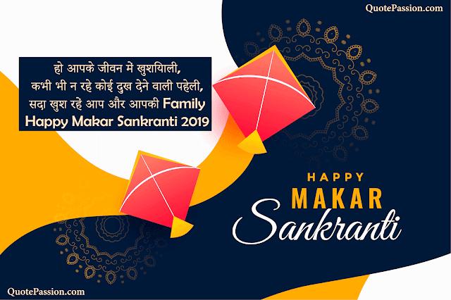 Best Makar Sankranti Images Hindi
