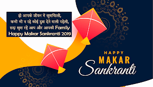 Makar Sankranti Wishes in Hindi with Images – 2020