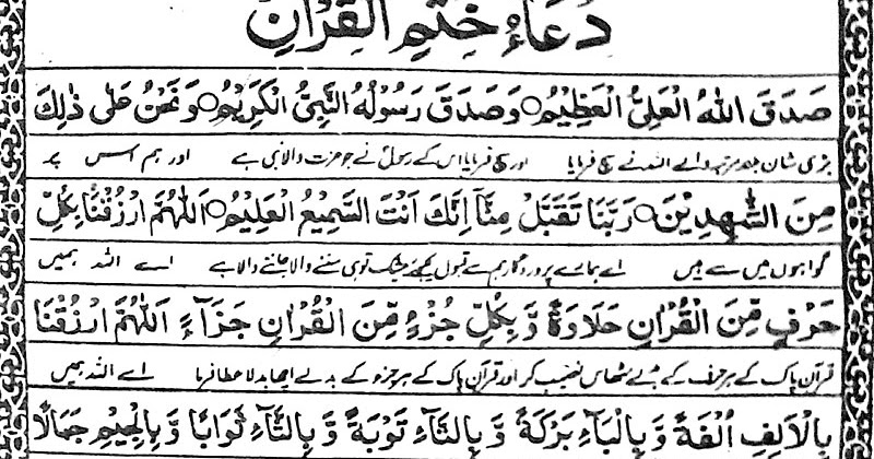 Khan    Siraj Khan!: Dua o Khatm-il-Quran