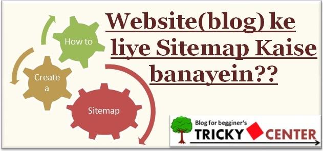 Website(blog) ke liye sitemap kaise banayein