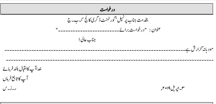 Urdu Paper Attempting Guide and Selected Ashaar