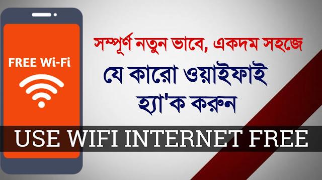 যেকোনো ওয়াইফাই ফ্রিতে ব্যবহার করুন !! How to use free free Wi-Fi internet