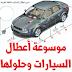 تحميل تطبيق موسوعة أعطال السيارات وحلولها APK