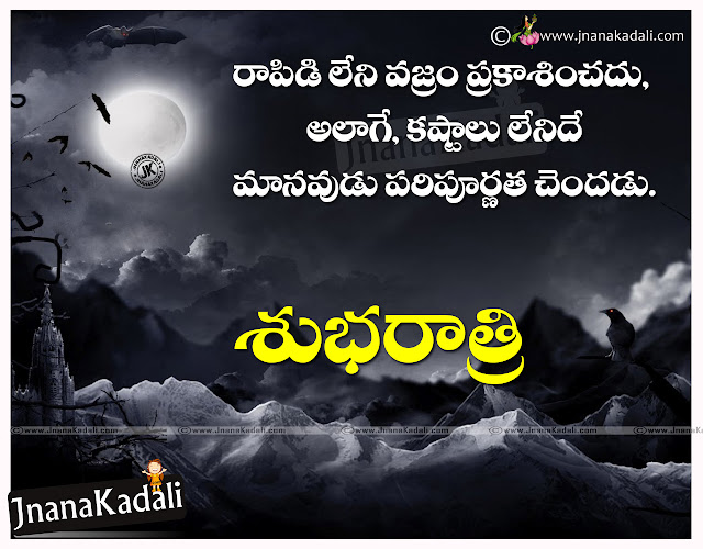 Telugu New Failure and Success Quote with Good Night Greetings,Best Telugu Good Night Greeting Cards with Quotes,Telugu Daily Good Night Greetings with Sweet Dreams Captions,Telugu Subharatri/Good night Inspiring Words Greetings,Best Good Night Messages Quotations in Telugu Language,All Time Best Telugu Good Night Messages Pictures Quotes Wishes,Telugu Best Good Night Messages with Cute Baby Photos