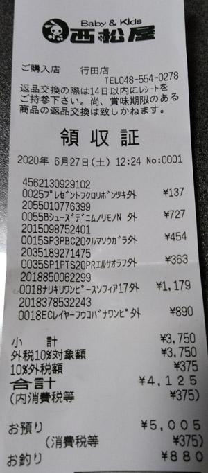 西松屋 行田店 2020/6/27 のレシート