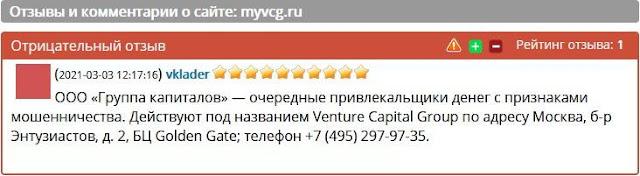 Venture Capital Group – отзывы о брокере? Жулики