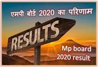 MP Board 10th result Kaise dekhe:एमपी बोर्ड 10 वीं परिणाम कैसे देखें?