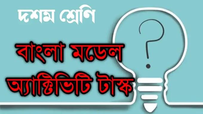 বাংলা মডেল অ্যাক্টিভিটি টাস্ক ০১ দশম শ্রেণি | Bengali Model Activity Task 01 Class 10 | PDF Download