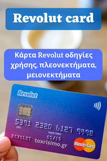 revolut card pros and cons