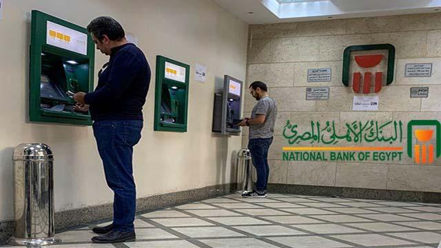 وقف حسابك في البنك الأهلي, البنك الأهلي المصري, غلق حسابك في البنك الأهلي