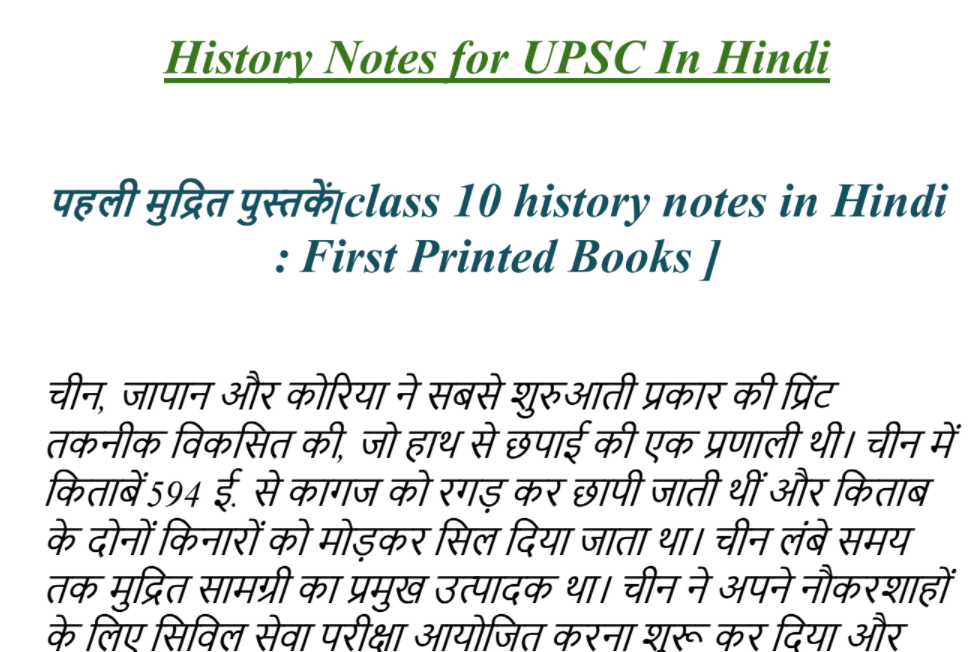 Class 10 History Notes Chapter 5 in Hindi