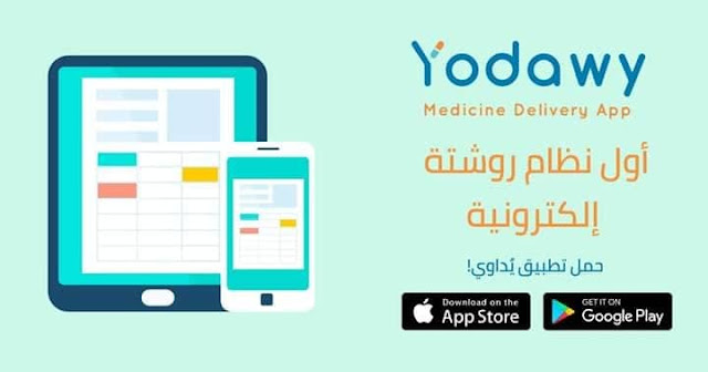 تحميل, تطبيق, يداوى, برنامج, صيدلية, اون, لاين, للأندرويد, الأيفون, موقع, صيدلية, رقم, كود خصم , اشتري دواء, yodawy, portal,