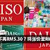 Daiso 不再RM5.30?将涨价至RM5.90 ?!!