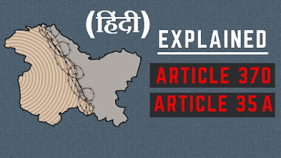 Explained What are Articles 370 and 35A?, what is article 370, what is article 35a, Article 370 of the Constitution of India, Article 35a of the Constitution of India, article 370 in hindi, article 35a in hindi, What is Article 370 and 35A in Jammu and Kashmir All you Need to know, article 370 of indian constitution in hindi, article 35a kya hai in hindi, 35a and 370 in hindi, dhara 370 in hindi, 370 in hindi, 35a and 370 difference, dhara 35a in hindi, kya hai 35a jammu kashmir