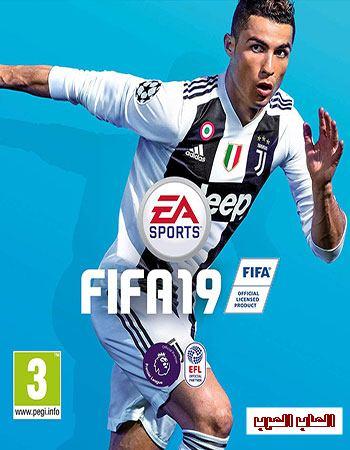 تحميل لعبة فيفا FIFA 19 للكمبيوتر