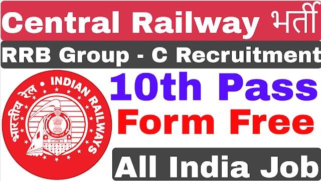 Central Railway Group-C Recruitment 2020 | RRB Group-C Recruitment 2020