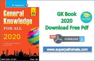 General Knowledge for All - 2020 R Gupta Download Free Book Pdf