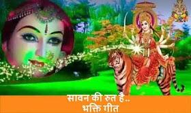 सावन की रुत है Sawan Ki Rut Hai Aaja Maa Lyrics - Sonu Nigam