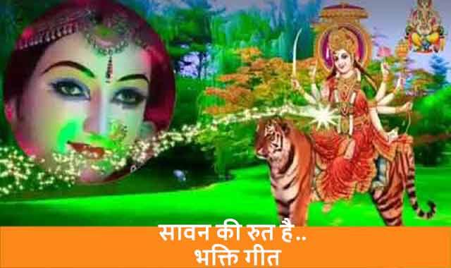 Sawan Ki Rut Hai Aaja Maa lyrics
