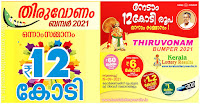 kerala-thiruvonam-bumper-onam-2021-prize-structure-result-12-crore-first-prize-keralalotteryresults-in