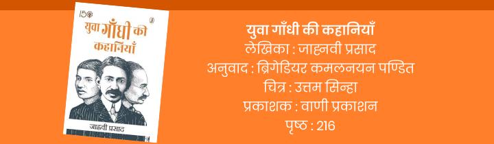 gandhi-book-hindi