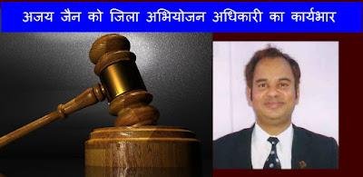 Advocate Ajay Jain Appointed As Govt Adv Head Jabalpur Madhya Pradesh News