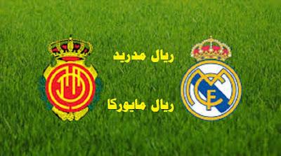 مشاهدة مباراة ريال مدريد وريال مايوركا بث مباشر كورة لايف اليوم في الدوري الإسباني