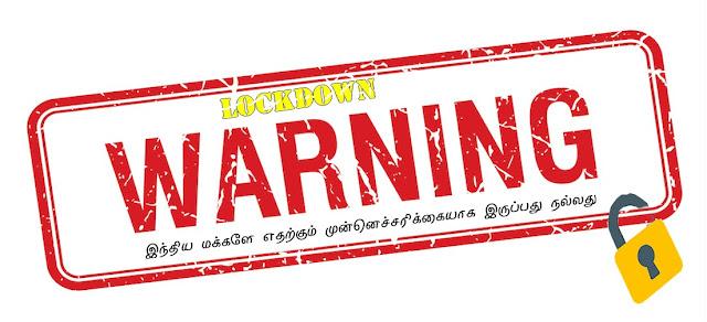 இந்திய மக்களே எதற்கும் முன்னெச்சரிக்கையாக இருப்பது நல்லது lockdown warning