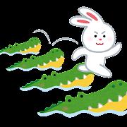 因幡の白兎のイラスト(ワニ)