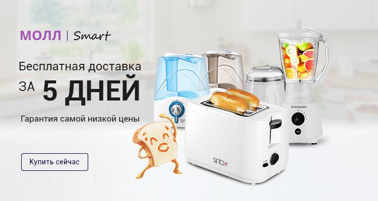 Самые низкие цены на бытовую технику для кухни