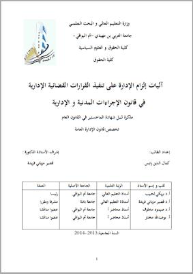 مذكرة ماجستير: آليات إلزام الإدارة على تنفيذ القرارات القضائية الإدارية في قانون الإجراءات المدنية والإدارية PDF