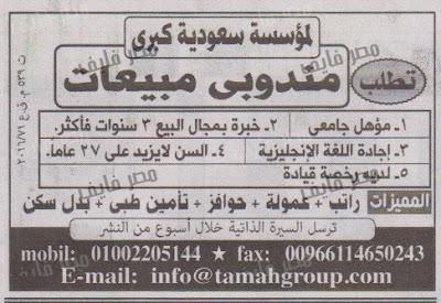 وظائف-خالية-بالسعودية-حصرية