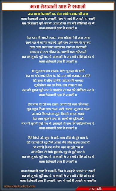 माता शेरोवाली आए हैं सवाली - Mata Sherawali Aaye Hai Sawali Lyrics