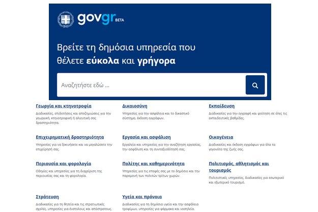 GOV.gr - Περισσότερες από 500 υπηρεσίες του δημοσίου προσβάσιμες απ' όλους