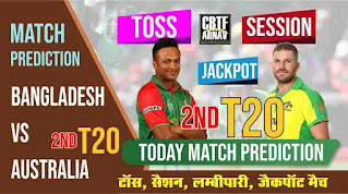 Ban vs Aus 2nd T20 Match 100% Sure Today Match Prediction Tips