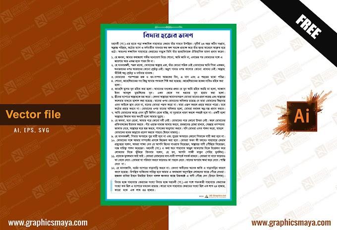 Farewell Hajj speech Vector File Download