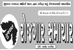 GUJARAT ROJGAR SAMACHAR-18 AND 25 DECEMBER 2019