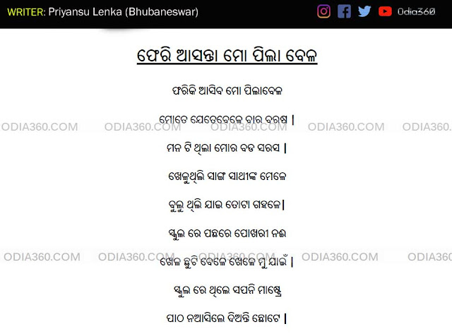 Pheri Aasanta Mo Pila Bela a beautiful odia poem by Priyanshu Lenka Part 1