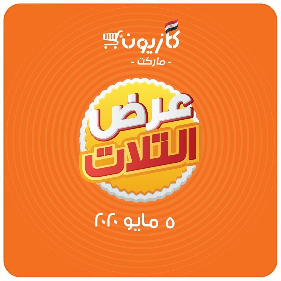 عروض كازيون الثلاثاء 5 مايو حتى 11 مايو 2020 رمضان