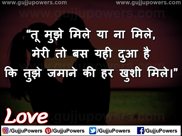love shayari image best