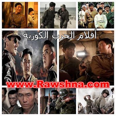 أفضل أفلام الحرب الكورية على الاطلاق