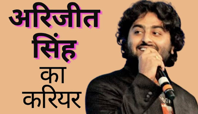 Arijit singh playback singing career in hindi,story of arijit singh