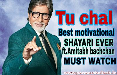 तु चल - अमिताभ बच्चन की सर्वश्रेष्ठ प्रेरणादायक शायरी