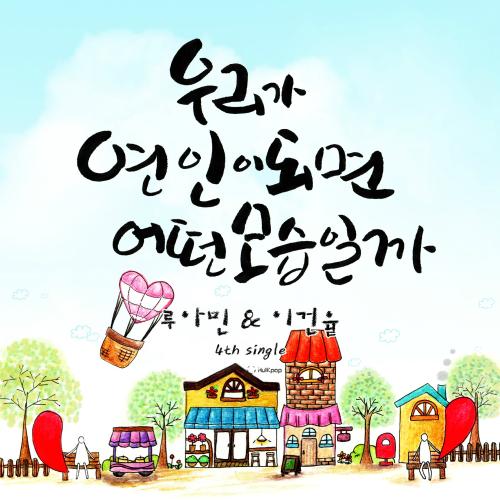 [Single] Ruamin – 우.연.모