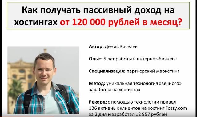 """""""Как получить прибыль в интернете"""" от 120 000 рублей в месяц."""