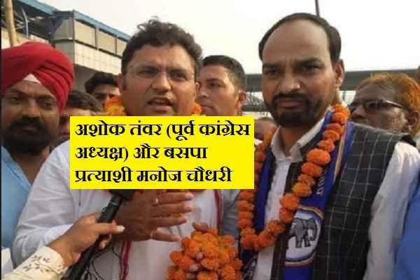 ashok-tanwar-support-bsp-candidate-manoj-chaudhary-badkhal-vidhansabha