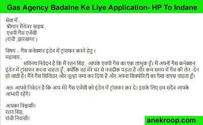 gas agency badalne ke liye application